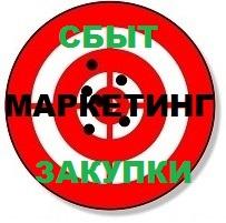 Маркетинг, помощь в закупке и сбыте.